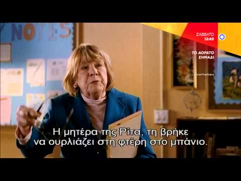 ΤΟ ΑΟΡΑΤΟ ΣΗΜΑΔΙ (AN INVISIBLE SIGN) - trailer