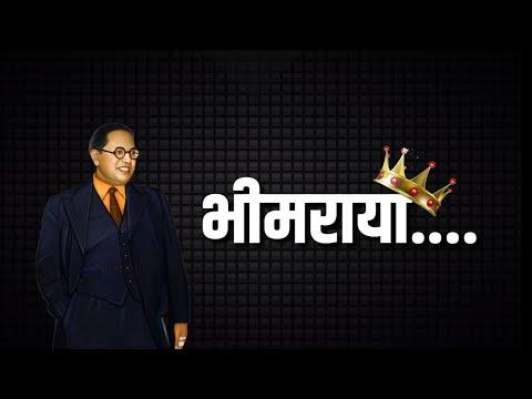 bhim-jayanti-status- -bhim-jayanti-status-new- -14-april-2020- -maza-bhimraya- -bhimjayanti