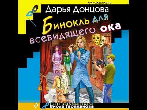 Дарья Донцова – Бинокль для всевидящего ока. [Аудиокнига]