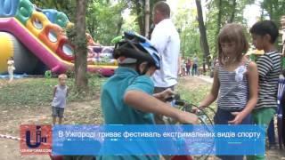 видео Активний відпочинок в Ужгороді та околицях
