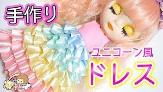 ブライス人形  手作り 服 ☆型紙から作る 簡単  ユニコーン風ドレス作ってみた【 こうじょうちょー 】 diy 工作