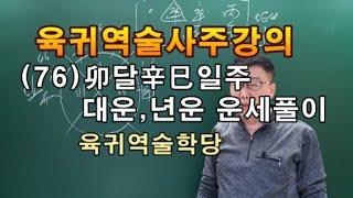 육귀역술사주     사주강의     역술강의     육귀역술학당 010 8989 4656