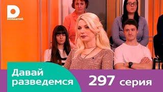 Давай разведемся 297