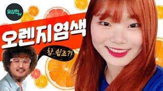 영주 머리를 자몽 오렌지로 만들어 보았습니다.(오렌지 염색 잘 하는법_feat.0zoo 영주)_요상한TV