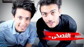 تحدي الفصحى مع محمود العيساوي || انصدمت بمعرفته !!