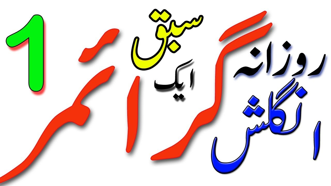 English Grammar In Urdu: What is Sentence:Urdu No 1