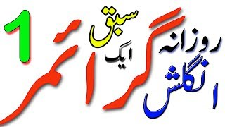 english grammar in urdu what is sentence urdu no 1