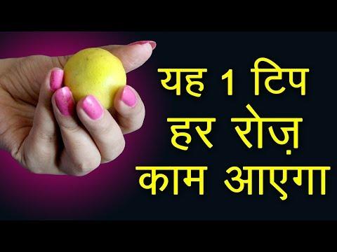 क्या आप भी नींबू ऐसे इस्तेमाल करते हैं? Kitchen Tips in Hindi