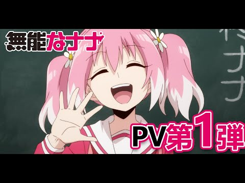 TVアニメ「無能なナナ」PV第1弾