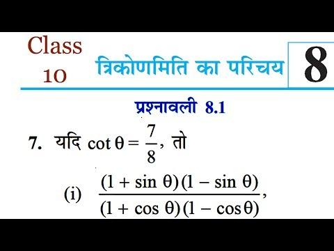 Trigonometry Ch 8 Ex 8.1 Q. No. 7. If cot θ = 7, 8 evaluate Class 10 Maths Hindi Trikonmiti