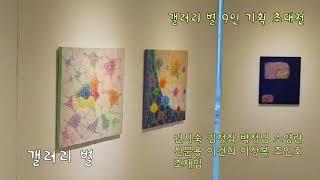 갤러리별 /갤러리 별 9인 기획 초대전 /