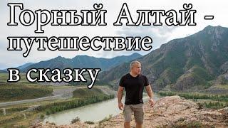 Алтай, Горный Алтай. Путешествие по Горному Алтаю.