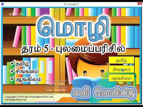 Grade 5 Language (Tamil Medium)