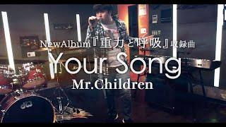 高井がMr.Children『Your Song』をカバーしてみた feat.奏多56 ショートver.