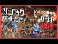 【バトオペ2実況】ゾゴック、ゲットだぜ!ガチャ30連