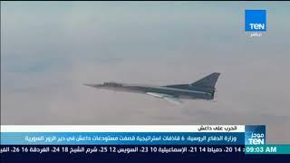 أخبار TeN - وزارة الدفاع الروسية: 6 قاذفات استراتيجية قصفت مستودعات داعش في دير الزور السورية
