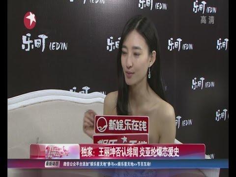 独家:王丽坤否认绯闻  炎亚纶爆恋爱史