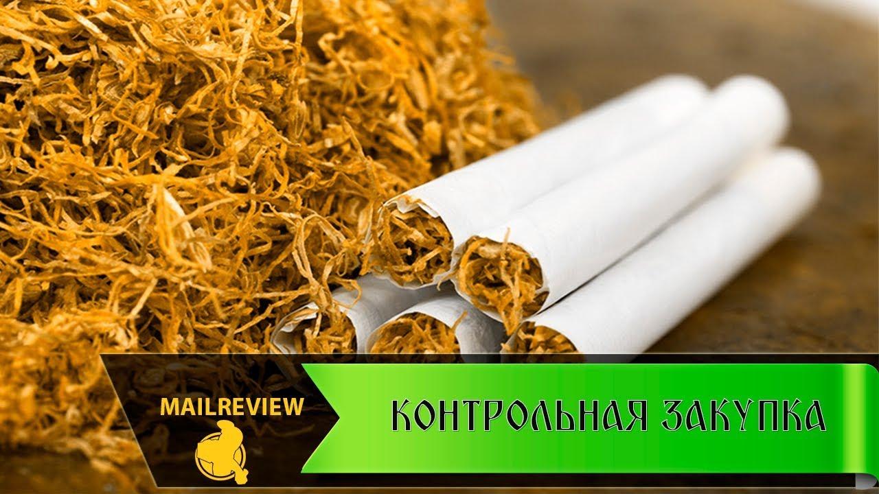 Табачные изделия закупка заказать электронную сигарету masking
