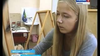 Художественная школа (ГТРК Вятка)