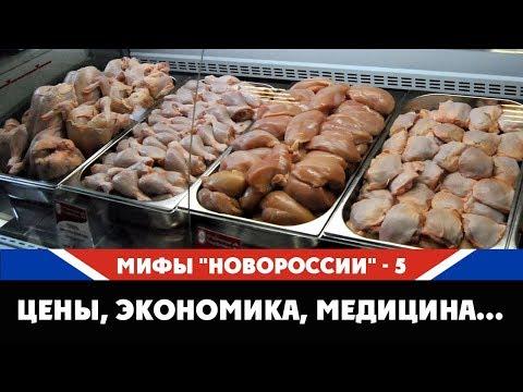 Мифы 'Новороссии' -