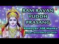 Download Ram Ravan Yuddh Prasang I ANURADHA PAUDWAL I Ramayan 108 Manka I T-Series Bhakti Sagar MP3 song and Music Video