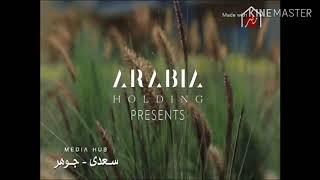 الموسيقى الكاملة اعلان Arabia holding Galleria
