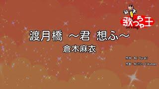 【カラオケ】渡月橋 ~君 想ふ~/倉木麻衣