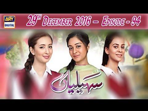 Saheliyaan Ep 94 - 29th December 2016 - ARY Digital Drama