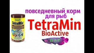 TetraMin BioActive.Повседневный корм для рыб.