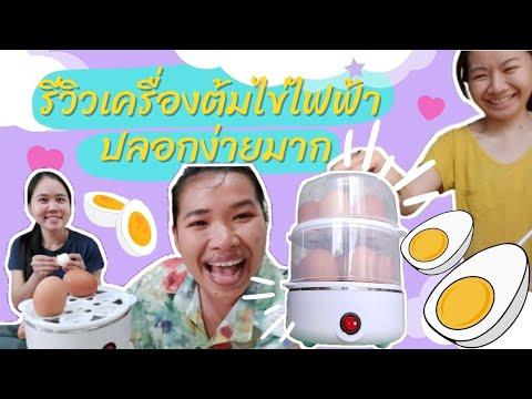 รีวิวเครื่องต้มนึ่งไข่ egg cooker steamer  boiler 14 ฟอง