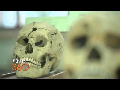 [Clip] ศิริราช 360º [by Mahidol] ชมหลักฐานทางนิติวิทยาศาสตร์ กรณีสวรรคต รัชกาลที่ 8