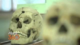 Repeat youtube video [Clip] ศิริราช 360º [by Mahidol] ชมหลักฐานทางนิติวิทยาศาสตร์ กรณีสวรรคต รัชกาลที่ 8