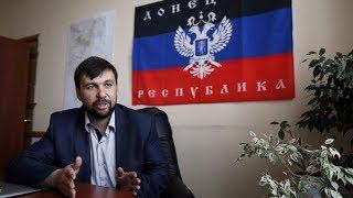 Украина поступает вопреки интересам своих граждан — Денис Пушилин
