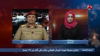 الهجوم على جنود الحماية الرئاسية في مارب جريمة حرب .. الحوثي ليس المسؤول الوحيد عنها | حديث المساء