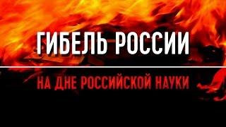 Гибель России