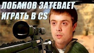 Звуковые приколы: Лобанов затевает играть в CS