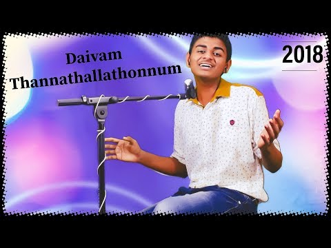 Daivam Thannnathallathonnum Illa Ente Jeevithathil | Malayalam Christian Song (2018) | #RoyceMusics