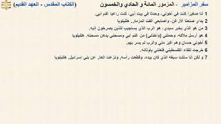 سفرالمزامير 151 - المزمور المائة و الحادي والخمسون - د/مجدى نجيب - ابونا ابرام