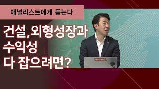 건설, 외형성장과 수익성 다 잡으려면? / 애널리스트에게 듣는다 / 매일경제TV