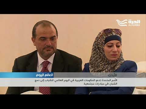 الأمم المتحدة تدعو الحكومات العربية في اليوم العالمي للشباب إلى دمج الشبان في مبادرات مجتمعية  - 19:21-2017 / 8 / 12