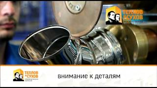 дымоходы из нержавеющей стали ЕВРО ТиС(видео-презентация дымоходов
