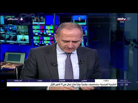 بث مباشر   Lebanon Live news #لبنان_ينتفض
