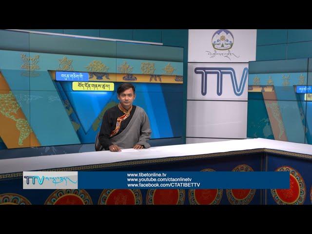 བདུན་ཕྲག་འདིའི་བོད་དོན་གསར་འགྱུར་ཕྱོགས་བསྡུས། ༢༠༢༡།༠༧།༢༣ Tibet This Week (Tibetan)- July 23, 2021