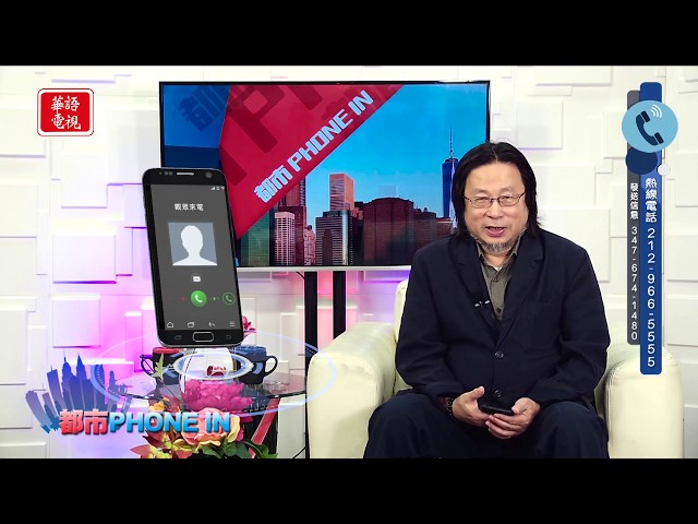 都市PHONE IN 09/18/19 重點話題:特朗普稱 可在總統選舉前和中國達成貿易協議