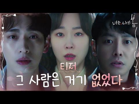 [티저] 혼자 남은 서현진 '그 사람은 거기 없었다' #너는나의봄 EP.0