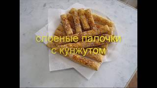 Слоеные палочки с кунжутом рецепт, из слоеного бездрожжевого теста
