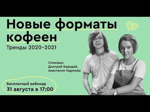 Новые форматы кофеен. Тренды 2020-2021   Moscow Food Academy