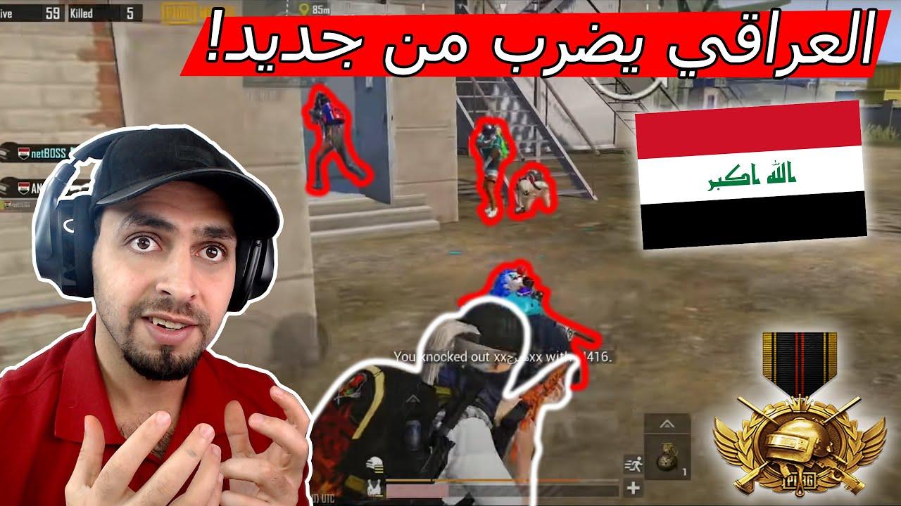 العراق تسجل اسطورة جديدة في ببجي موبايل !!