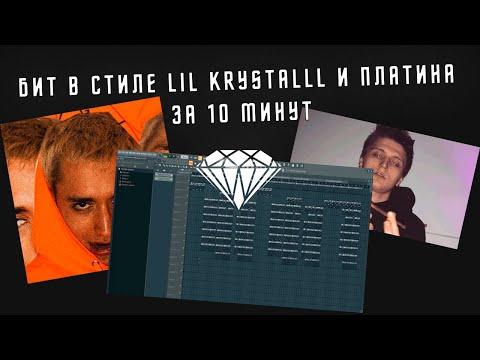 Как сделать БИТ в стиле Lil Krystalll и Платина  в FL Studio?
