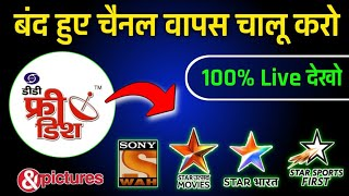 How to add Dd free dish old channels free to air zee anmol sinema sony wah star ustav movise
